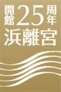 gold_i_hamarikyu_25th_logo.jpgのサムネイル画像